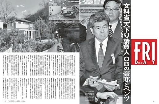 文科省「天下り請負人嶋貫和男氏」OBの豪邸とベンツ