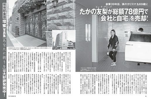 たかの友梨が総額78億円で「会社と自宅」を売却!