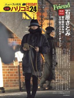 目撃! ハリコミ24石原さとみ、三浦友和&前田敦子、小出恵介、『8.6秒バズーカー』はまやねん、武井壮