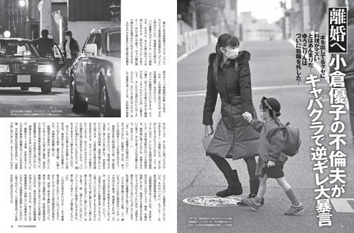 離婚へ 小倉優子の不倫夫がキャバクラで逆ギレ大暴言