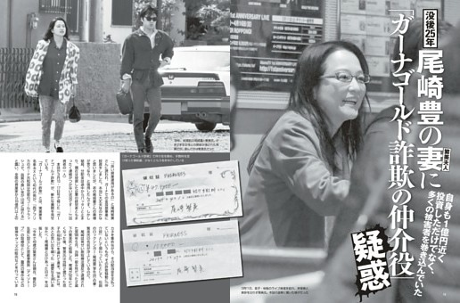 尾崎豊の妻に「ガーナゴールド詐欺の仲介役」疑惑