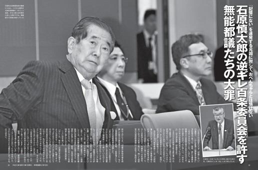 石原慎太郎の逆ギレ百条委員会を許す無能都議たちの大罪