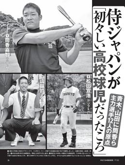 侍ジャパンが「初々しい高校球児だったころ」