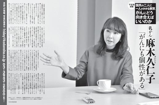 がんにどう向き合えばいいのか 麻木久仁子(タレント)