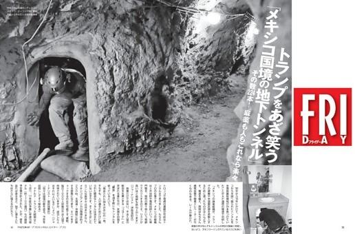 トランプをあざ笑う「メキシコ国境の地下トンネル」