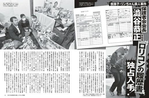 リンちゃん殺人事件 澁谷恭正容疑者 「ロリコンの履歴書」独占入手!
