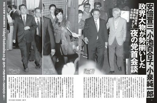 安倍晋三、小池百合子、小泉純一郎政界大物が勢揃いした「夜の党首会談」
