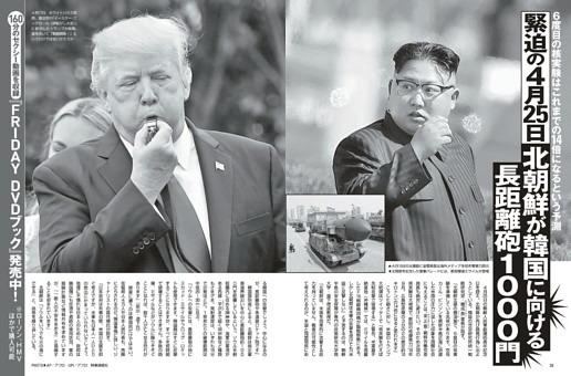 緊迫の4月25日北朝鮮が韓国に向ける長距離砲1000門