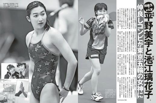 平野美宇と池江璃花子 「仲良しコンビが東京五輪の女神に」