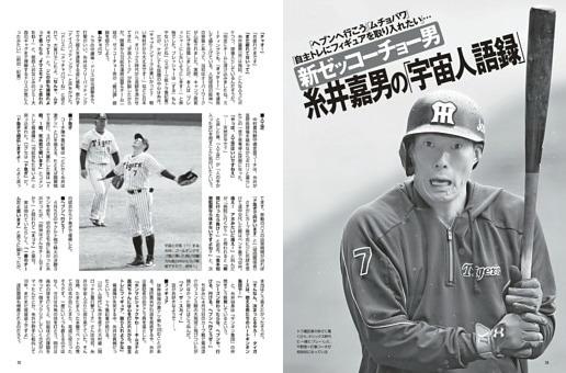 新ゼッコーチョー男糸井嘉男の「宇宙人語録」