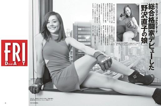 総合格闘技デビューした「野沢直子の娘」
