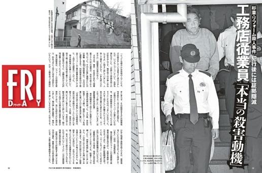 リフォーム殺人事件 工務店従業員 「本当の殺害動機」