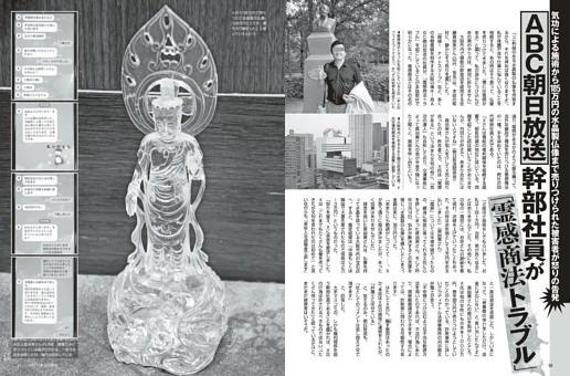 ABC朝日放送幹部社員が「霊感商法トラブル」