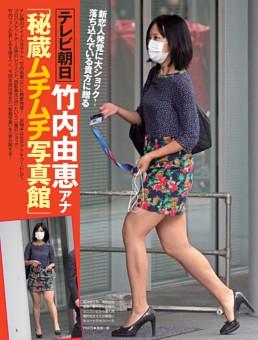 テレビ朝日 竹内由恵アナ「秘蔵ムチムチ写真館