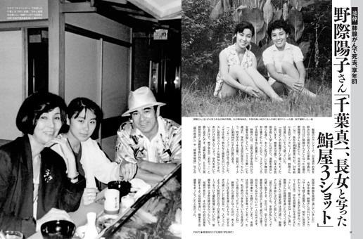 野際陽子さん「千葉真一、長女と写った鮨屋3ショット」
