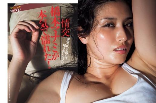 「情交」橋本マナミが本気で濡れた!