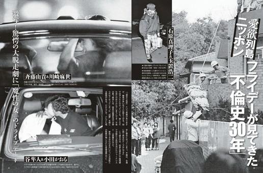 愛欲列島ニッポン  フライデーが見てきた「不倫史30年」