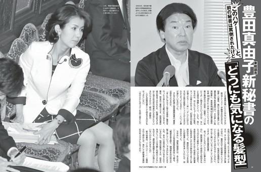 豊田真由子衆院議員  新秘書の「どうにも気になる髪型」