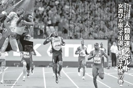 人類最速男ボルト「女遊びが祟って引退レースは不発」の巻