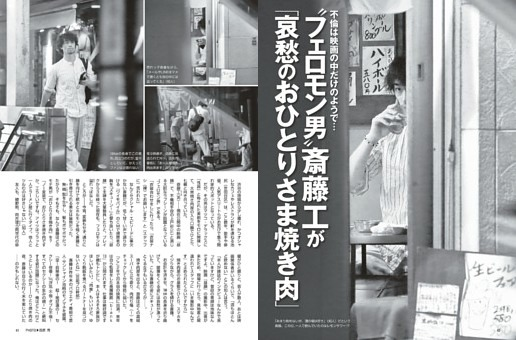 """""""フェロモン男""""斎藤工が「哀愁のおひとりさま焼き肉」"""