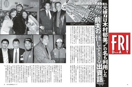 元嫁TBS木村郁美アナの名も利用した前夫の「怪しすぎる出資話」
