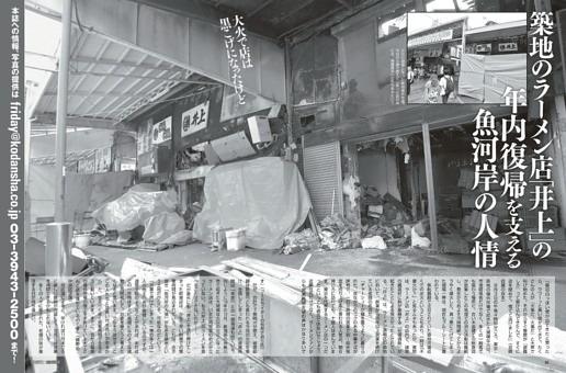 築地のラーメン店「井上」の年内復帰を支える魚河岸の人情
