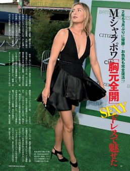 M・シャラポワ「胸元全開」SEXYドレスで魅せた