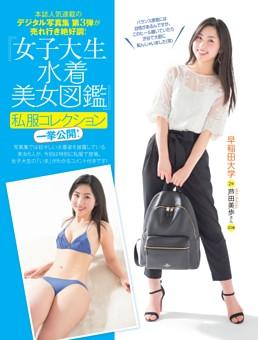 「女子大生水着美女図鑑」私服コレクション一挙公開!