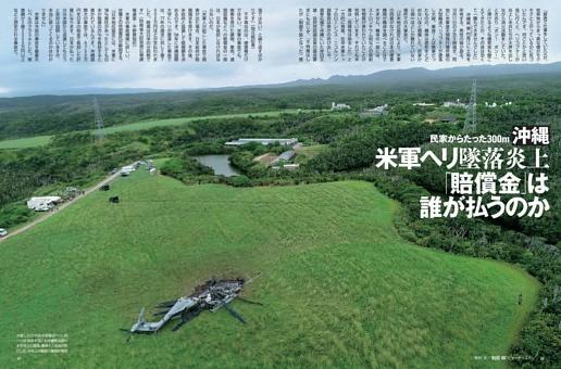 沖縄米軍ヘリ墜落炎上「賠償金」は誰が払うのか