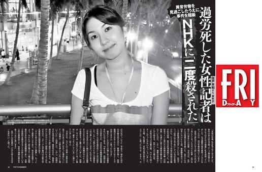 過労死した女性記者はNHKに「二度殺された」