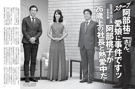 阿部祐二さん、愛娘に事件ですッ ミス・ユニバース阿部桃子が26歳上の社長と熱愛中だ!