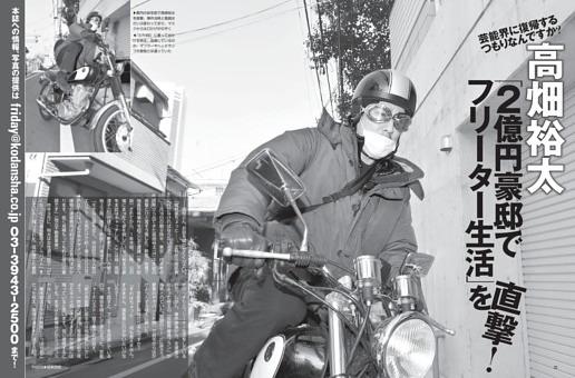 高畑裕太「2億円豪邸でフリーター生活」を直撃!