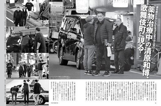 「薬物治療中」の清原和博、歌舞伎町に現る!