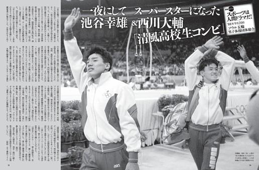 スポーツは人間ドラマだ! 池谷幸雄&西川大輔
