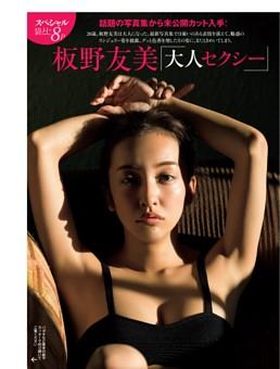 板野友美「大人セクシー」