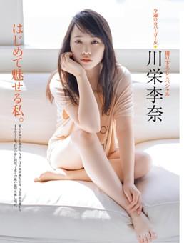 川栄李奈 はじめて魅せる私。