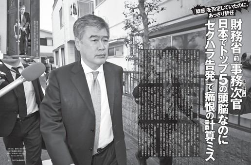 福田淳一財務省(前)事務次官 「セクハラ告発」で痛恨の計算ミス