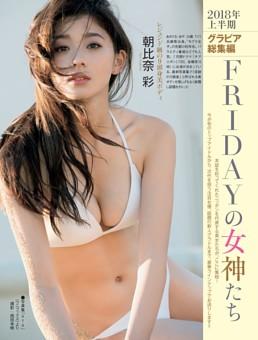 佐藤仁美さんのビキニ