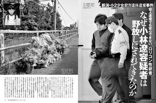 なぜ小林遼容疑者は野放しにされてきたのか