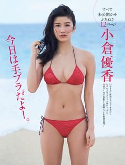小倉優香 今日は手ブラだよー。