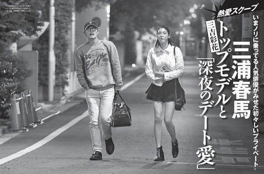 三浦春馬トップモデル三吉彩花と「深夜のデート愛」