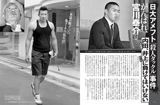 日大アメフト「殺人タックル」事件がんばれ、宮川泰介選手