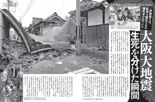 大阪大地震 生死を分けた瞬間