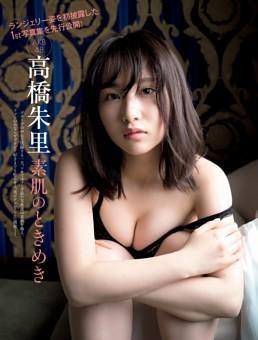 高橋朱里AKB48 素肌のときめき