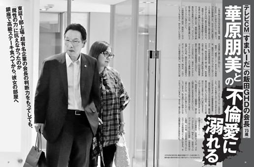 飯田GHDの会長 華原朋美との不倫愛におぼれる