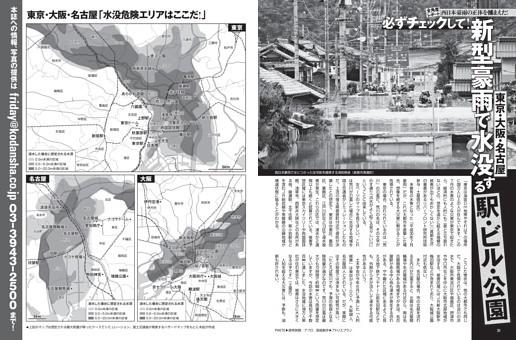 東京・大阪・名古屋新型豪雨で水没する駅・ビル・公園