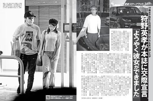 狩野英孝が本誌に交際宣言 「ようやく彼女ができました」
