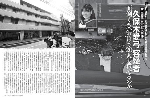 久保木愛弓容疑者 「面倒くさい」だけで20人も殺せるのか