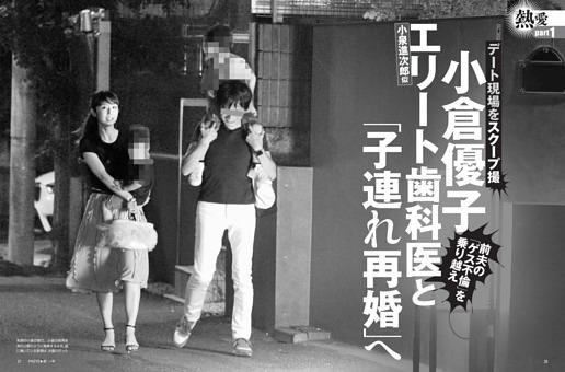 小倉優子 小泉進次郎似エリート歯科医と「子連れ再婚」へ