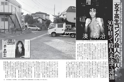 「女子高生コンクリ殺人」の犯人 30年経って殺人未遂で逮捕